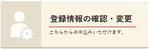 登録情報の確認_変更