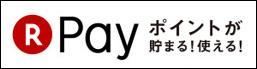 楽天ペイ決済ロゴ