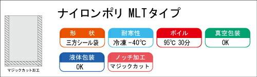 MLTタイプ ラミネート袋