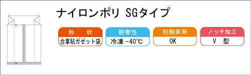 SGタイプ ラミネート袋