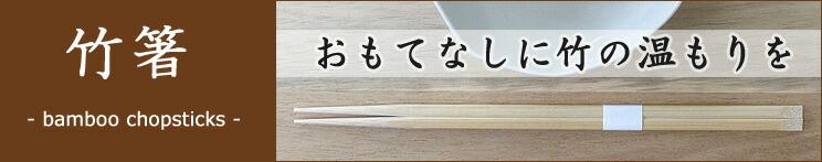 ランキングページ ピックアップカテゴリー 竹箸