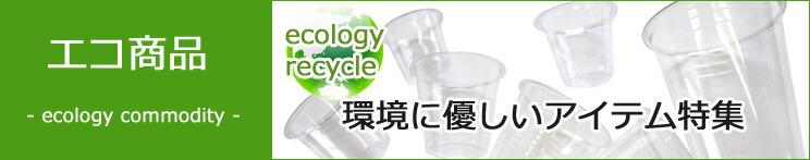 ランキングページ ピックアップカテゴリー エコ商品