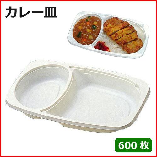 ランキングページ 食品容器 カレー皿
