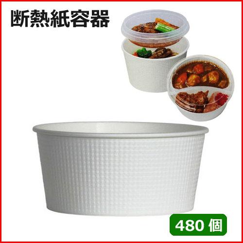 ランキングページ 食品容器 断熱紙容器