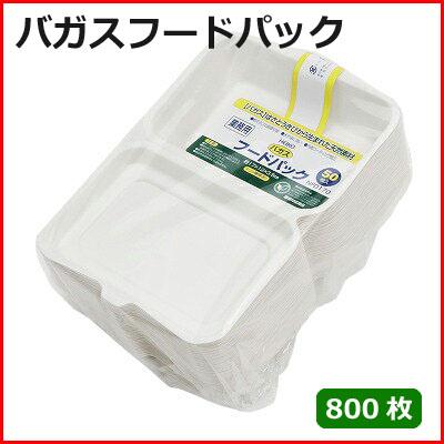 ランキングページ 食品容器 バガスフードパック