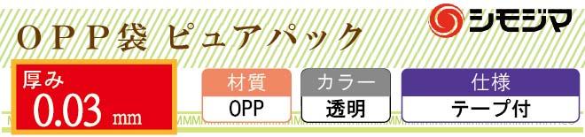 OPP袋 ピュアパック テープ付