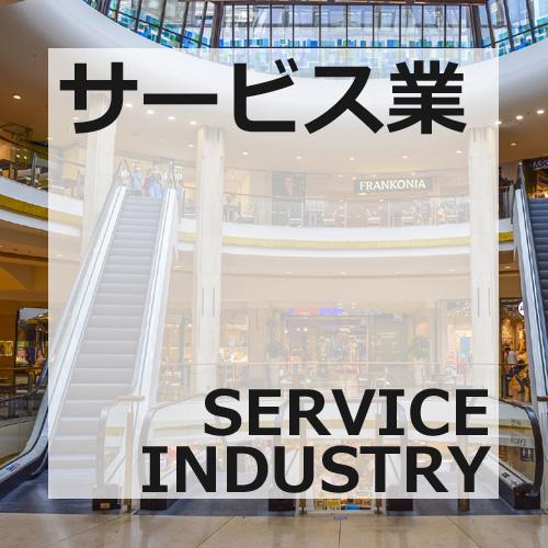 サービス業