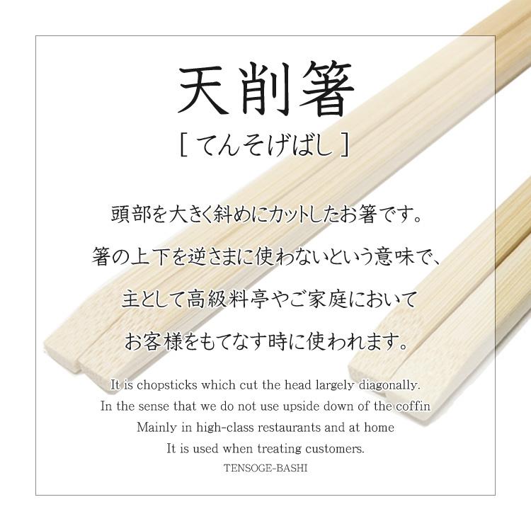 和食・中華・洋食とどんな料理とも合う天削箸